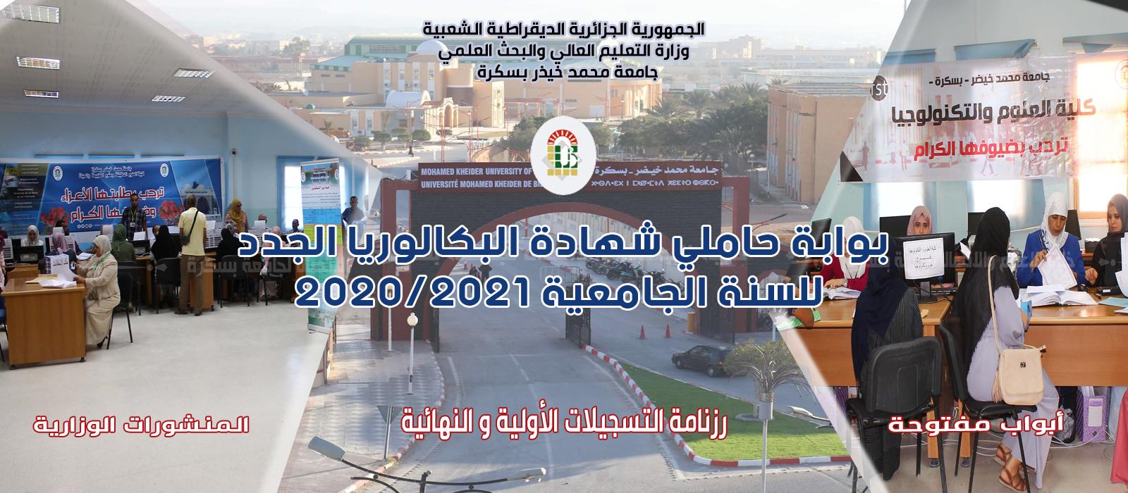 بوابة حاملي شهادة البكالوريا الجدد للسنة الجامعية 2020-2021